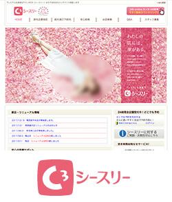 C3 シースリー TOP画面