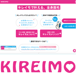 KIREIMO キレイモ TOP画面