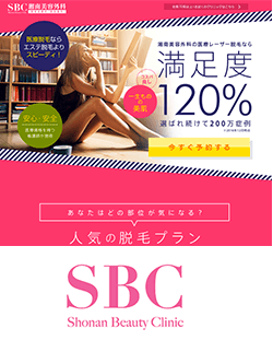 SBC 湘南美容外科 TOP画面